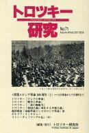トロツキー研究(No.71)