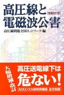 高圧線と電磁波公害増補改訂版