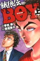 餓狼伝BOY(上)