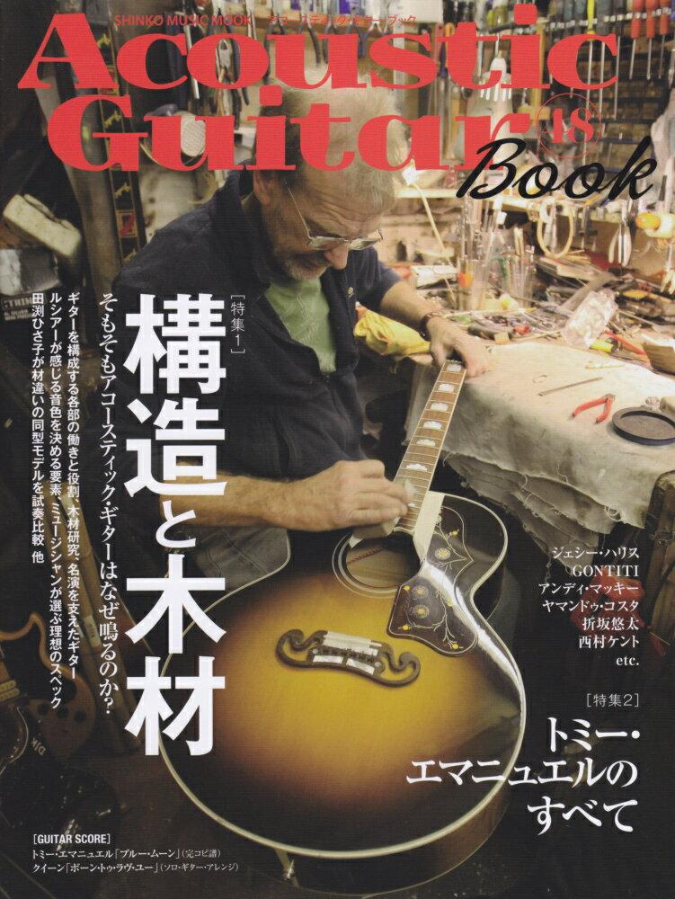 アコースティック・ギター・ブック(48) 特集1:構造と木材/特集2:トミー・エマニュエルのすべて (SHINKO MUSIC MOOK)