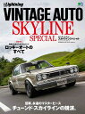 VINTAGE AUTO SKYLINE special 巻頭特集:ロッキーオートのすべて (エイムック 別冊Lightning Vol.216)
