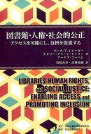 図書館・人権・社会的公正