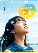 連続テレビ小説 おかえりモネ 完全版 DVD BOX1