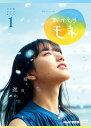 連続テレビ小説 おかえりモネ 完全版 DVD BOX1 [ 清原果耶 ]