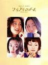 きらきらひかる DVD BOX [ 深津絵里 ]