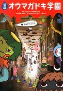 怪談オウマガドキ学園【図書館版】(1)