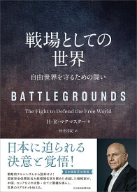戦場としての世界 自由世界を守るための闘い [ H・R・マクマスター ]