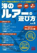 【バーゲン本】海のルアーの遊び方 Vol.3