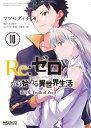 Re:ゼロから始める異世界生活 第三章 Truth of Zero 10 (MFコミックス アライブシリーズ) [ マツセダイチ ]