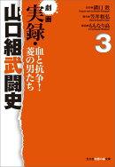 劇画 実録・山口組武闘史 血と抗争!菱の男たち 3