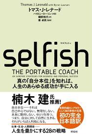 SELFISH(セルフィッシュ) 真の「自分本位」を知れば、人生のあらゆる成功が手に入る (単行本) [ トマス・レナード ]