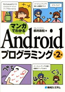 マンガでわかるAndroidプログラミング第2版