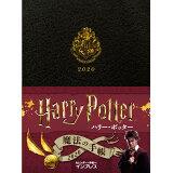 Harry Potter魔法の手帳(2020)