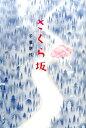 さくら坂 (Sunnyside Books) [ 千葉朋代 ]