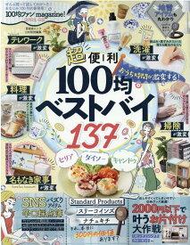 100均ファンmagazine!(2021-22) 超便利おうち時間が激変する100均ベストバイ137 (晋遊舎ムック LDK特別編集)