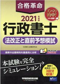 2021年度版 合格革命 行政書士 法改正と直前予想模試 [ 行政書士試験研究会 ]