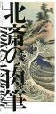 【謝恩価格本】北斎の肉筆 スミソニアン協会フリーア美術館コレクション [ ジェームス・ユーラック ]