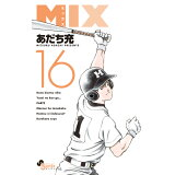 MIX(16) (ゲッサン少年サンデーコミックス)