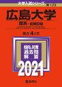 広島大学(理系ー前期日程) 2021年版;No.129 (大学入試シリーズ) [ 教学社編集部 ]
