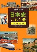 【謝恩価格本】受験対策日本史これ1冊 近現代編