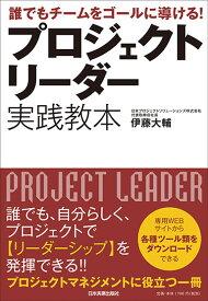 プロジェクトリーダー 実践教本 [ 伊藤大輔 ]