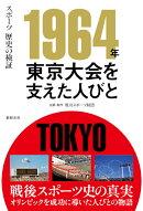 1964年 東京大会を支えた人びと