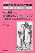 MEDICAL REHABILITATION(164)
