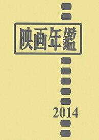 映画年鑑(2014年版)