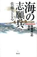 海の志願兵