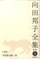 寺内貫太郎一家 向田邦子全集〈新版〉 第四巻