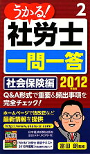 うかる!社労士一問一答(2012年度版 2)