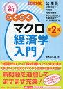 試験対応 新・らくらくマクロ経済学入門 第2版 [ 茂木喜久雄 ]