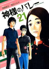 神様のバレー 21 (芳文社コミックス) [ 渡辺ツルヤ ]