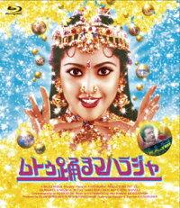 ムトゥ 踊るマハラジャ【Blu-ray】
