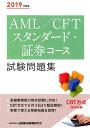 AML/CFTスタンダード・証券コース試験問題集(2019年度版) [ 金融財政事情研究会検定センター ]