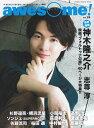 awesome!(Vol.29) 神木隆之介 志尊淳/映画『フォルトゥナの瞳』40ページ大特集 (SHINKO MUSIC MOOK)