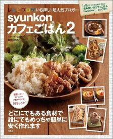 syunkonカフェごはん(2) (e-mook) [ 山本ゆり ]