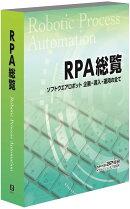 RPA総覧