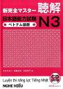 新完全マスター聴解日本語能力試験N3ベトナム語版 [ 中村かおり ]