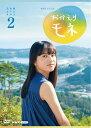 連続テレビ小説 おかえりモネ 完全版 DVD BOX2 [ 清原果耶 ]