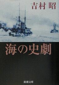海の史劇 (新潮文庫 よー5-10 新潮文庫) [ 吉村 昭 ]