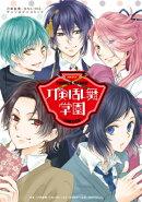 刀剣乱舞ーONLINE-アンソロジーコミック刀剣乱舞学園