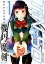 TiN-So 君が手にする俺の機巧魔剣(1) (IDコミックス REXコミックス) [ アサウラ ]