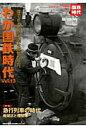 わが国鉄時代(vol.13) 煤でさえもが大切な宝物だった。 (NEKO MOOK)