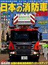 日本の消防車(2020) 注目の新仕様が満載!日本で唯一の消防車ビジュアル年 (イカロスMOOK Jレスキュー特別編集)