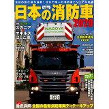 日本の消防車(2020) (イカロスMOOK Jレスキュー特別編集)