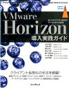 VMware Horizon導入実践ガイド モバイルクラウド時代のワークスタイル変革 (impress top gear) [ 大谷篤志 ]