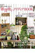 【謝恩価格本】雑貨使いアイディアBOOK