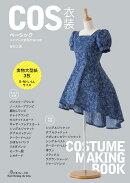 【予約】COS衣装ベーシック