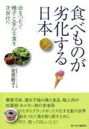 食べものが劣化する日本